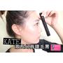 「MakeUp」KATE激長幻真睫毛膏 × 如何刷出纖長睫毛影音教學