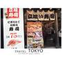 ::日本食記::東京-吉祥寺::築地市場直送✿元祖立喰い寿司