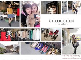 逛街★走吧♪帶妳們搶先去 GLORIA OUTLETS 華泰名品城挖寶♥時尚復古迷最愛的 CHLOE CHEN
