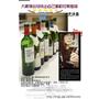 2015.12.20上課囉!跟著史達魯老師學會〝如何在大賣場挑選適合自己葡萄酒〞保証受用