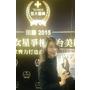 【活動分享】2015 TAIWAN百大醫美美麗講座  台灣專業醫美齊力打造的美麗元素