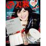 [推薦] ♥ FG美妝雜誌12月號~ 豐富內容 & 超棒贈品 ♥