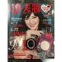 【雜誌】最新美妝流行資訊在這裡♥2015年FG12月號美妝雜誌