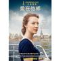 【電影】《愛在他鄉》莎雪羅南獻出演藝生涯最真摯細膩的演出