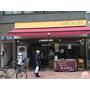 【日本・巢鴨・2015】喜福堂: 百年傳統的紅豆麵包
