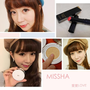 小資女孩的首選♥MISSHA輕透裸光氣墊粉餅♥C/P值破表的完美新選擇(≧∀≦)
