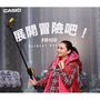 CASIO New FR再升級 帶你挑戰新視界  EX-FR100全新進化的攝影體驗
