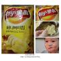 ✬讓韓國明星變身零食控的新發現 樂事蜂蜜奶油洋芋片✬