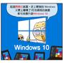 3C:愛上Windows 10,讓你輕鬆好上手