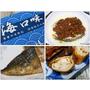 基隆崁仔頂進口海鮮宅配網~「海口味」:【挪威薄鹽鯖片】+【南極深海龍圓鱈魚】+【芝麻海鮮卷】