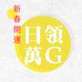 [新春開運日領萬G]成為G分大富翁的機會來了!
