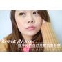 「Makeup」保濕遮瑕up!2016全新升級BeautyMaker #極淨光亮白舒芙蕾氣墊粉餅(自然色)