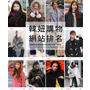 [購物] 2016 韓國必買女裝網站 TOP25排名by 金老佛爺