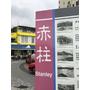 香港Hong Kong系列~尖沙咀1881 heritage、赤柱