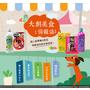 【資訊分享】DAISO 台灣大創線上購物 - 搶瘋了!搶先看線上獨賣品,滿800元免運喔!
