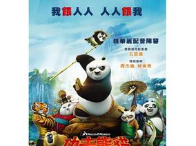 【電影】周董為《功夫熊貓》獻聲 阿波找來星爺御用配音大師