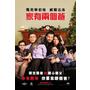 [電影] 2015 溫馨喜劇片看親爹與繼父過招‧Daddy's home (家有兩個爸)