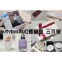 [美妝]butybox美妝體驗盒 三月號,給妳由內而外的呵護!