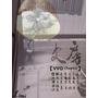 2015.12.15好樣文房_優式下午茶時光