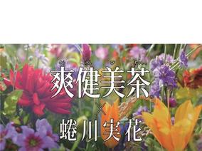 蜷川実花在台跨界合作 為日系茶飲「爽健美茶」出任導演掌鏡