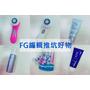 【FG編輯推坑好物】靠洗臉也能扭轉肌膚人生!編輯愛用洗臉產品推薦!