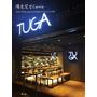 航向葡萄牙紅酒美食新大陸!!(食記) TUGA葡萄牙料理