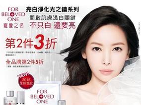 亞洲第一醫美品牌寵愛之名 醫美節最強優惠! 熱銷傳奇 生物纖維面膜最低5折起