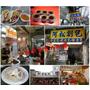 台南20家網友推薦必吃美食之旅 米魚真實味蕾感受