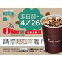 最好用的日本4G吃到飽上網卡-J Walker SIM 3/30(三)~4/26(二) 在全家便利商店請你喝咖啡