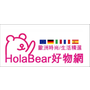 《分享網購資訊》HolaBear好物網 - 誰說歐美好物不能輕鬆擁有 時尚保養品。歐洲精品。媽媽寶寶愛用好物通通找得到︳平行輸入現貨x預購x代購 購物更方便