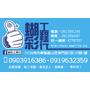 台南統包公司:「蝴彩工程行」品質保證.施工保固.信用至上.服務第一.準時完工
