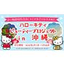 """沖繩旅行計畫""""趁現在""""!Hello Kitty美容儀器和化妝品隨你用♡"""