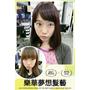 [夢想髮藝 Dream Hair Salon]染髮~桃紅紫(樂華夜市)