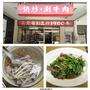 【高雄∣美食】老蔡牛肉,讓人徹底愛上的在地老店好滋味!!
