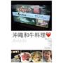 2016 沖繩親子旅遊 ♥私房美食『焼肉もとぶ牧場那覇店』♥讓人回味無窮的和牛大餐(≧∇≦)/