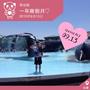 [iPhone熊貓日記] Sep. Week 1-2. ▶夜宿屏東海生館.慶祝一年兩個月輕旅行❤ 跟小白鯨一起睡❤