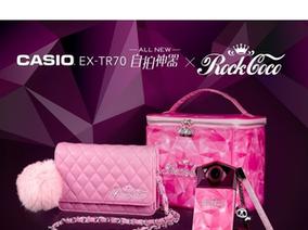 CASIO X ROCKCOCO跨界聯名美麗出擊 粉閃耀限量款TR70亮麗登場