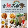 (彰化鹿港)親子餐廳/鹿港一日遊/蛋糕吃到飽:【古love森巴創異料理】