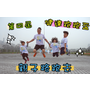【2016年親子路跑】家庭路跑的初體驗-健達樂跑跑盃