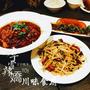 [台北] 香辣下飯有創意的正宗川菜就在李雪辣嬌川味食府