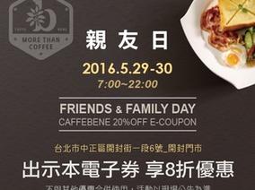 Caffebene咖啡伴 韓最大連鎖咖啡台北首家直營門市開幕!「開封門市」質感文化新指標