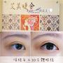 【眼妝】偷偷讓眼睛變有神的秘密✭艾美睫舍時尚美學--頂級手工3D立體眼線。❤ 黑眼圈公主 ❤
