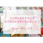 [旅遊] 日本購物最新參考指南 最受櫻花妹青睞的商品都在這!!! @cosme 網站小分享