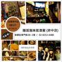 【挑嘴咪食記】平價銅板叮咚饗日式料理巷底美食 ❤ 隱居風味居酒屋 (府中店)