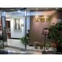 {{美容美體}} 台北市政府按摩紓壓做臉的好去處-艾樂源足體養生會館 七輪胸腹腔能量療法/臉部保濕護理