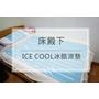 ::購物::小資省錢新法寶☼床殿下ICE COOL冰酷涼墊(霖威出品)