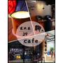 ◊ 讓人放鬆、與朋友暢所欲言的巷弄好去處 貳玖巷 cafe ➩ 附 亞東技術學院周邊覓食地圖