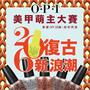 歡慶OPI 35歲,經典再現 2016 第七屆OPI 美甲萌主大賽即日起開跑!