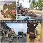 【旅遊】馬來西亞檳城『Hotel Royal Penang』、蘭卡威『Meritus Pelangi Beach』住宿資訊。