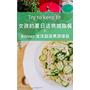 [瘦身食譜]女孩們別錯過!!夏天清爽減脂餐 x 德國製造 Borner波浪型蔬果調理器